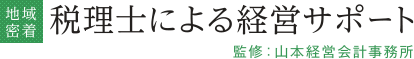 税理士による経営サポート 監修:山本経営会計事務所