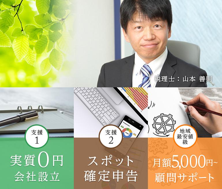 実質0円会社設立 スポット確定申告 月額5,000円~顧問サポート